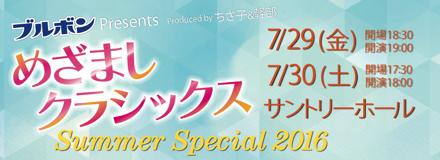 めざましクラシックス サマースペシャル 2016