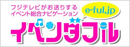 フジテレビ 総合イベント情報サイト イベンダフル