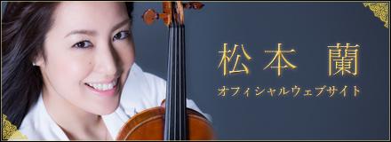 松本 蘭オフィシャルサイト