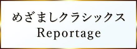 めざましクラシックスReportage