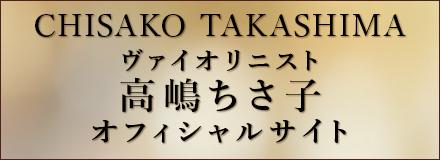 高嶋ちさ子オフィシャルサイト