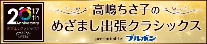 高嶋ちさ子のめざまし出張クラシックス presented by ブルボン